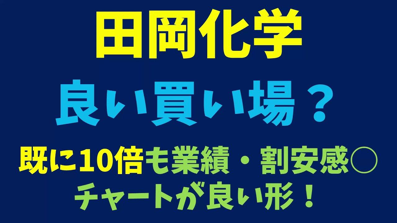 化学 株価 田岡