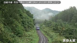 (64秒動画)函館本線・キハ183系 特急ニセコ(山線218Kp)上り