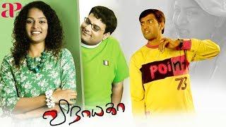 Vinayaga Tamil Full Movie   Krishnan   Sonia   Santhanam   Poonam Kaur   Tamil Full Movies