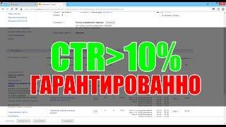 Урок по грамотной настройке объявления контекстной рекламы Яндекс-директ на поиске с высоким CTR