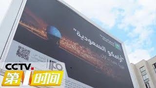 《第一时间》1.88万亿美元 沙特阿美上市首日即涨停 20191212 1/2 | CCTV财经