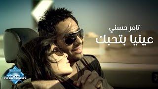 tamer hosny   3enaya bet7ebbak music video تامر حسني   عينيا بتحبك فيديو كليب