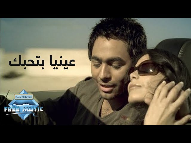 Tamer Hosny - 3enaya Bet7ebbak (Music Video) | (تامر حسني - عينيا بتحبك (فيديو كليب