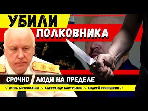 Срочно! Убили чиновника на проходной к Бастрыкину. Народ уже на пределе. Суд довёл до убийства