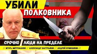 Срочно Убили чиновника на проходной к Бастрыкину. Народ уже на пределе. Суд довёл до убийства