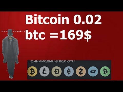 Биткоин Заработок Bitcoin 0 02 btc =169$ в день Биткоин Как Заработать Без Вложений Биткоин Майнинг