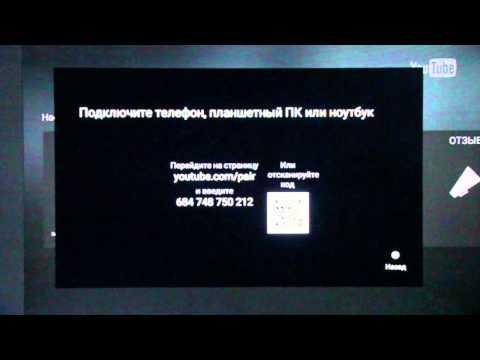 Отправить видео с YouTube на SmartTV / Send YouTube Video To LG TV
