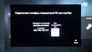 Отправить видео с YouTube на SmartTV / Send YouTube video to LG TV
