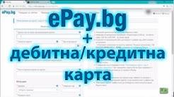 Как се свързва дебитна или кредитна карта с профил в ePay.bg