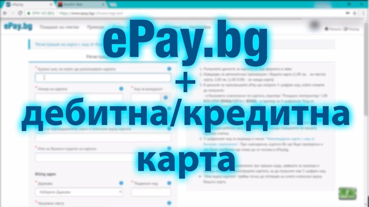 Epay Bg