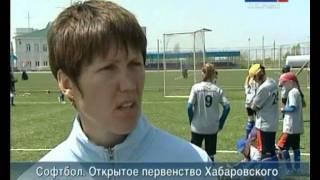 Вести-Хабаровск. Софтбол. Открытое первенство края