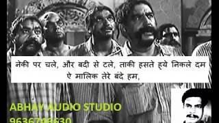 aye malik tere bande hum full karaoke with hindi lyrics