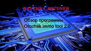 Обзор Otochek immo tool 2 0