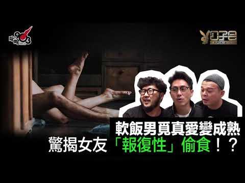 「軟飯」男覓真愛變成熟 驚揭女友「報復性」偷食!?【愛情驗屍官】
