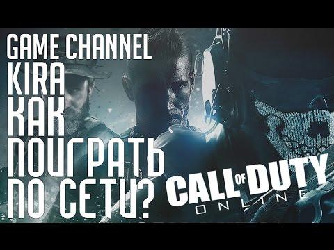 Call Of Duty Online - Как поиграть по сети?!