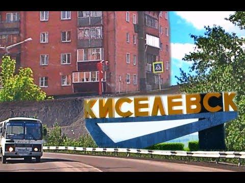 Киселёвск проездом
