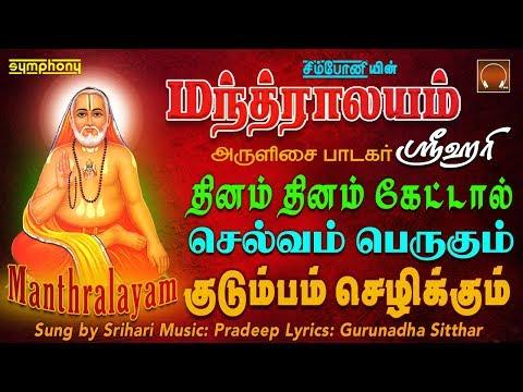 வியாழக்கிழமை அற்புதமான குரு ராகவேந்திரர் பாடல்கள் | Mantralayam | Best Guru Raghavendra songs