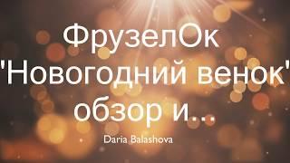 """ФрузелОк """"Новогодний венок"""" Обзор и ..."""