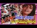 Maro Yuddha Kanda Movie Full Video Songs Jukebox - Sarath Kumar , Vijayakanth,mohini,silksmitha video