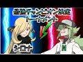 第十試合 シロナ VS N ポケモン最強チャンピオントーナメント「ゆっくり実況」