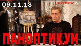 Невзоров в программе «паноптикум» на Тв Дождь 08.11.18