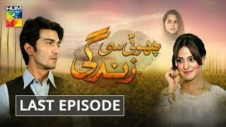 Gambar cover Choti Si Zindagi Last Episode HUM TV Drama