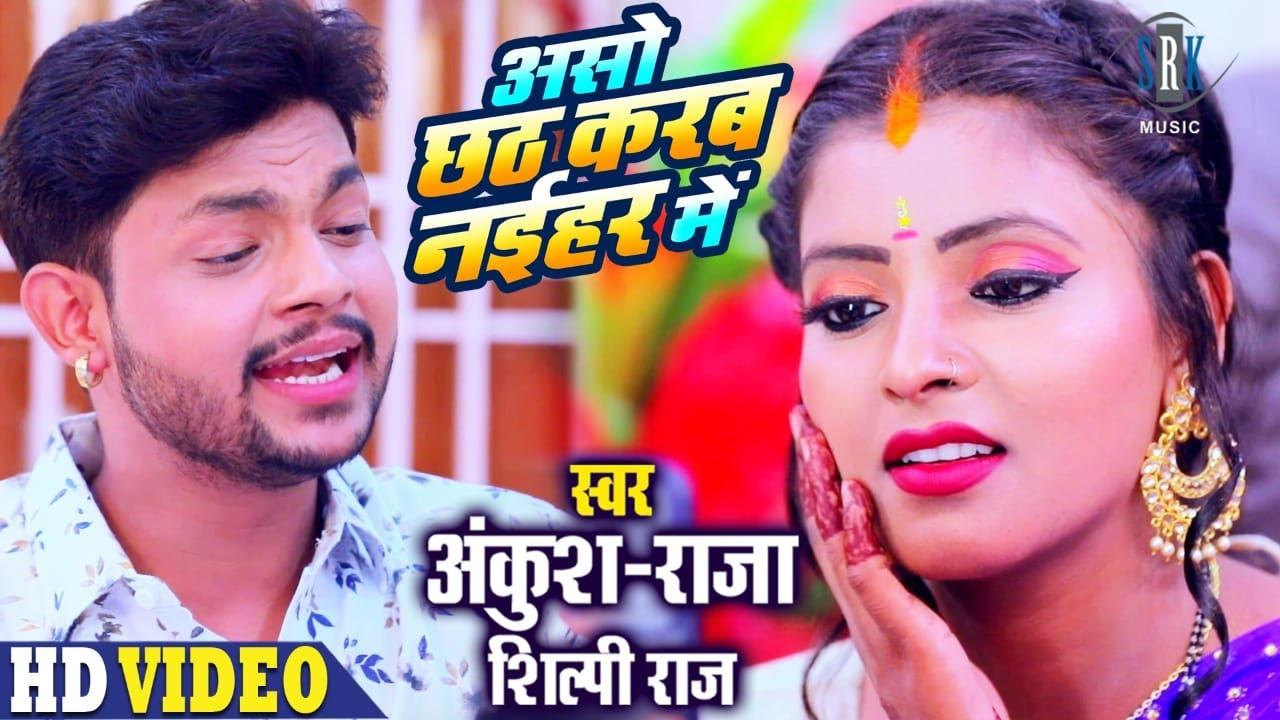 Download ANKUSH RAJA   Aso Chhath Karab Naihar Mein - असो छठ करब नईहर में  Superhit Bhojpuri Chhath Geet 2020