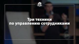 [БМ] Три техники по управлению сотрудниками
