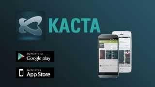 Приложение Касты для iOS И Android