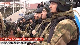Рамзан Кадыров: Мы являемся боевой пехотой Владимира Путина!