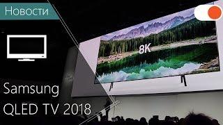 Новинки телевизоров Samsung 2018