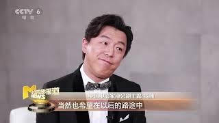 黄渤:从生活中汲取养分 通过电影给予观众力量【中国电影报道 | 20191202】