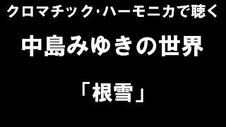 中島みゆきさんの「根雪(ねゆき)」を、クロマチック・ハーモニカで演...