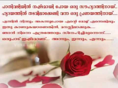 04 Niranja Mizhiyum Thalarnna Mozhiyum