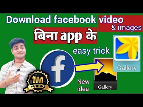 Facebook video downloader / Facebook video kaise download kare bina app ke