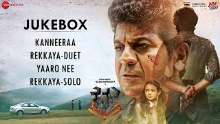 Kavacha Audio Jukebox | Shivaraj Kumar & Baby Anunaya
