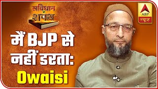 I Am Neither Scared Of BJP Nor Home Minister: Asaduddin Owaisi | ABP News