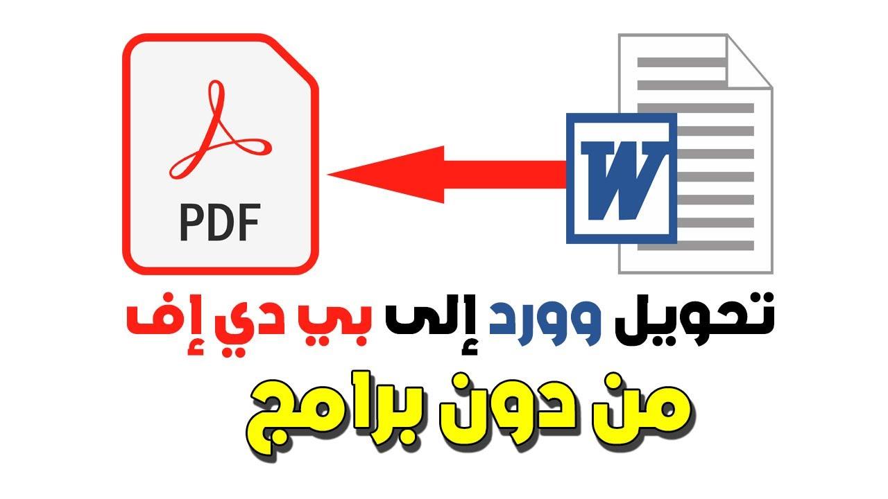كيف احول ملف من word الى pdf
