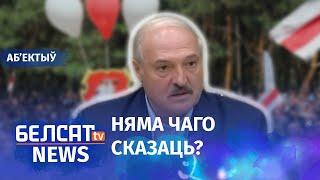 Пасланне Лукашэнкі адмяняецца. Навіны 2 жніўня | Послание Лукашенко отменяется