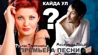 "Руслан Трапезников и Лэйсан Махмутова татарская песня ""Кайда ул?"""