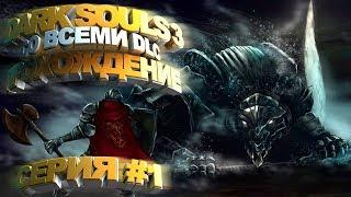 видео Dark Souls 3 прохождение