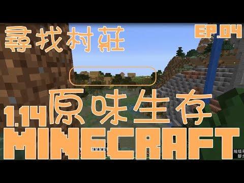 『心兒』找到村莊了│女巫是一起的嗎│我的船消失了?│羊駝寶寶太可愛啦吧!(´∀`)~♥ Minecraft原味生存 EP.04 ...