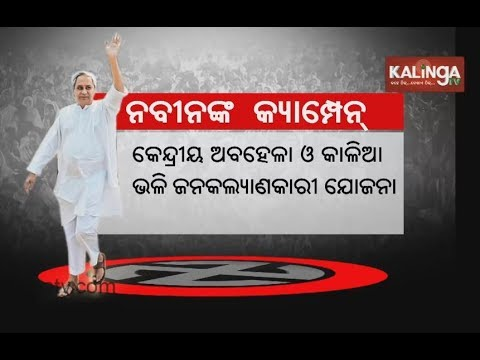 Election 2019 Results: Nations awaits the outcome with bated breath  Kalinga TV