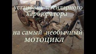Тюнинг мотоцикла УРАЛ#Эпизод№50#. Установка карбюратора ЗАЗ на самый необычный мотоцикл.