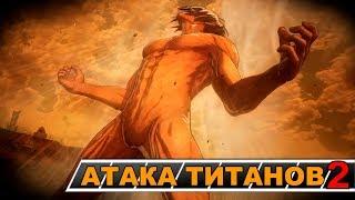 АТАКА ТИТАНОВ 2 - ЧЕЛОВЕЧЕСКОЕ ОРУЖИЕ