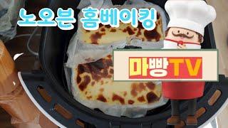 [노오븐] 홈베이킹 바스크치즈케이크,티라미수 1편
