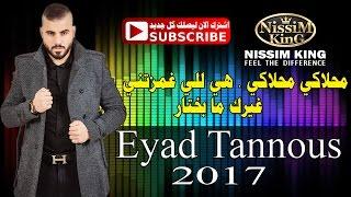 اياد طنوس هي للي غمزتني محلاكي محلاكي 2017 NISSIM KING MUSIC