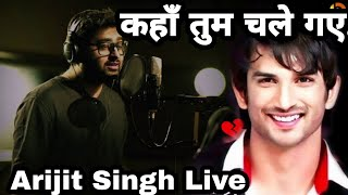 Arijit Singh Tribute to Sushant singh Rajput | कहाँ तुम चले गए 😭 ! RIP Sushant Singh Rajput !