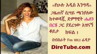 hulu addis interview with singer helen berhe part 1