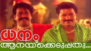 Aanakeduppathu Ponnunde... | Dhanam Malayalam Superhit Movie Song